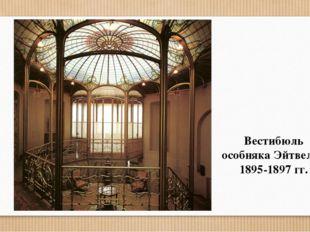 Вестибюль особняка Эйтвельд 1895-1897 гг.