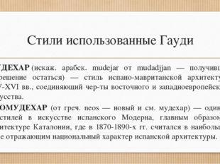 Стили использованные Гауди МУДЕХАР(искаж. арабск. mudejar от mudadjjan — пол