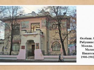 Особняк А. Н. Рябушинского Москва. Ул. Малая Никитская 1900-1902 гг.