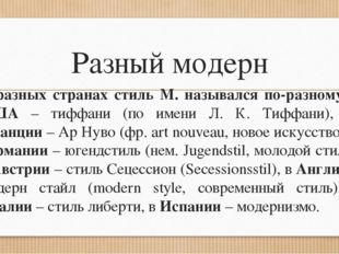 Разный модерн В разных странах стиль М. назывался по-разному: в США – тиффани