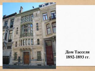 Дом Тасселя 1892-1893 гг.
