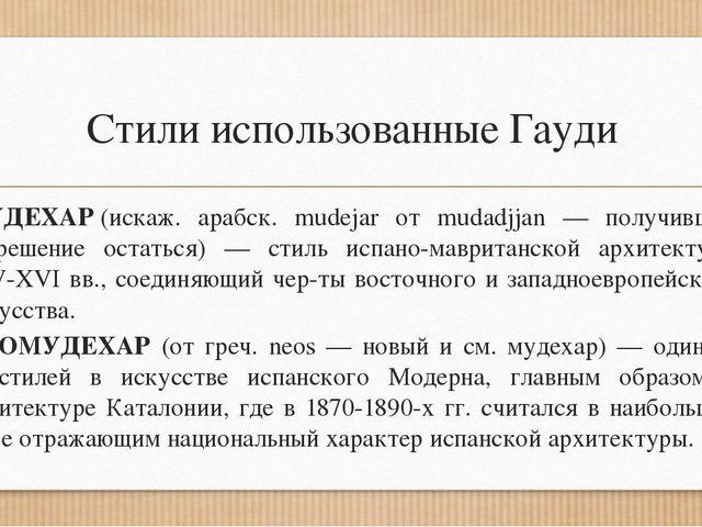 Стили использованные Гауди МУДЕХАР(искаж. арабск. mudejar от mudadjjan — пол...
