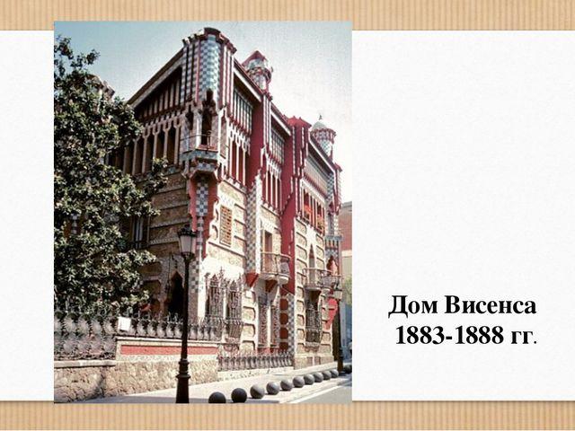 Дом Висенса 1883-1888 гг.