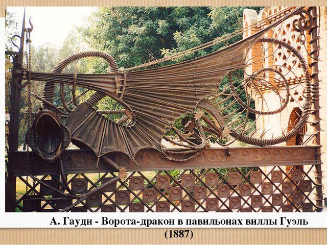 А. Гауди - Ворота-дракон в павильонах виллы Гуэль (1887)