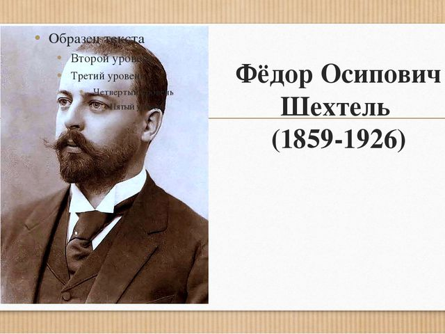 Фёдор Осипович Шехтель (1859-1926)