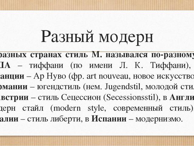 Разный модерн В разных странах стиль М. назывался по-разному: в США – тиффани...