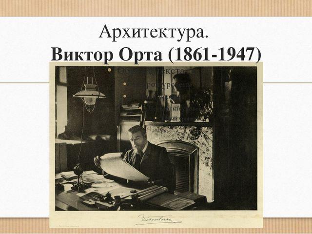 Архитектура. Виктор Орта (1861-1947)