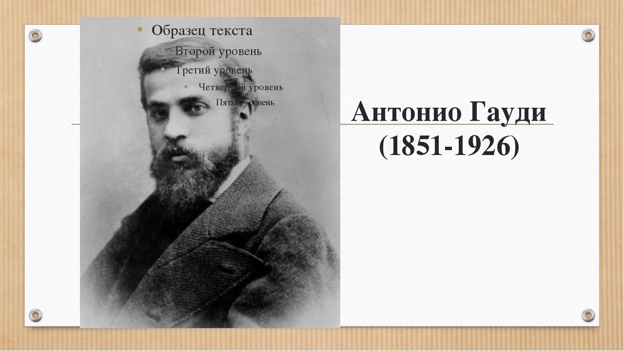 Антонио Гауди (1851-1926)