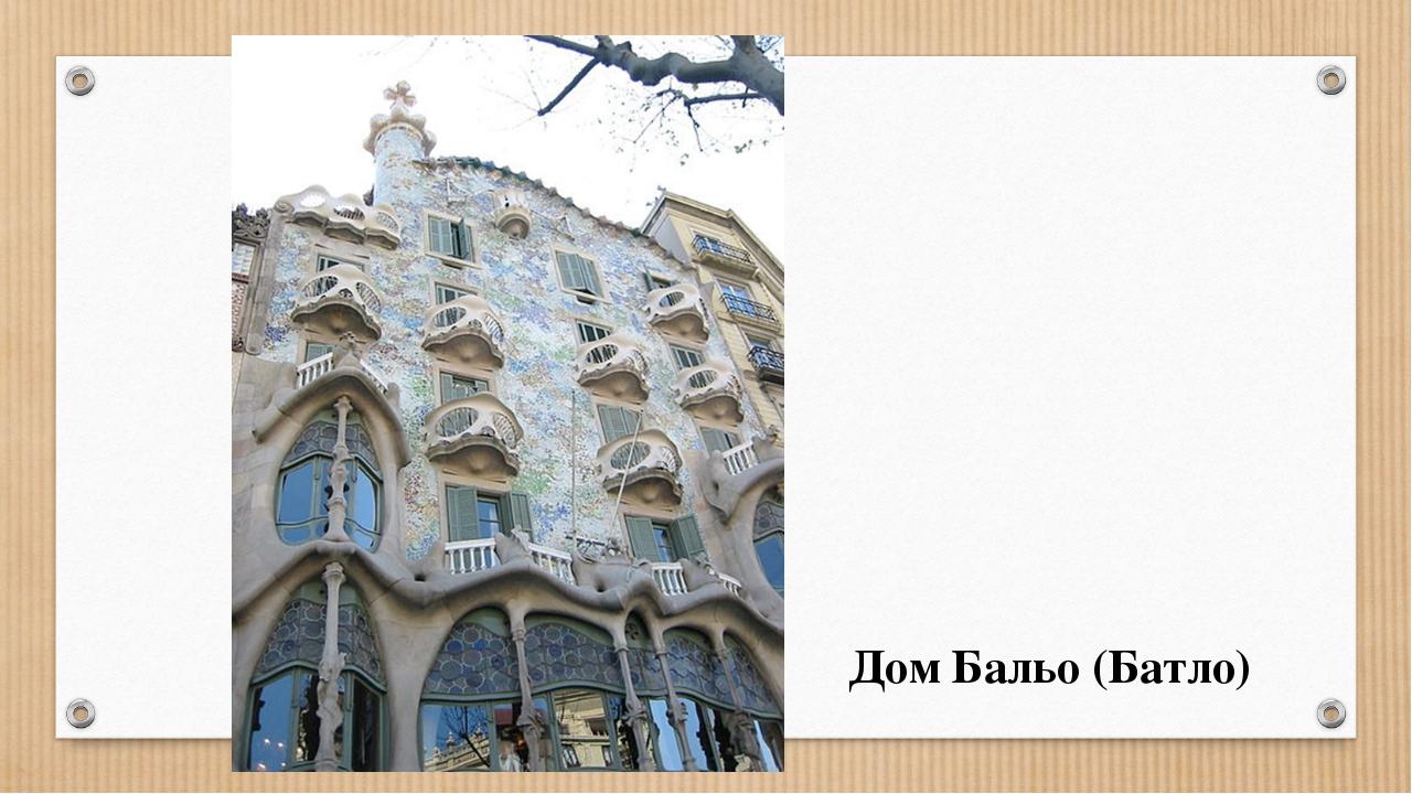Дом Бальо (Батло)