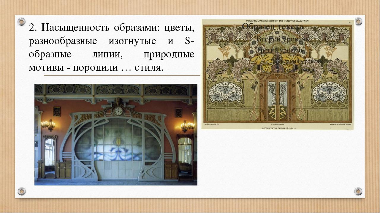 2. Насыщенность образами: цветы, разнообразные изогнутые и S-образные линии,...