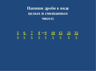 Напиши дроби в виде целых и смешанных чисел: