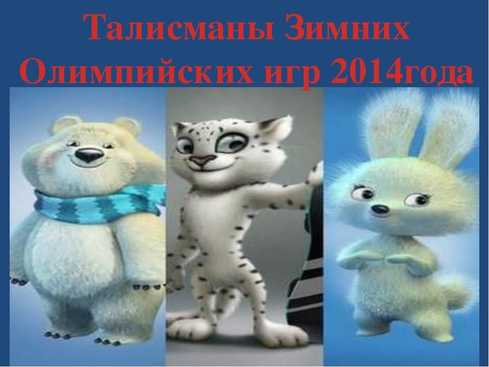 Талисманы Зимних Олимпийских игр 2014года