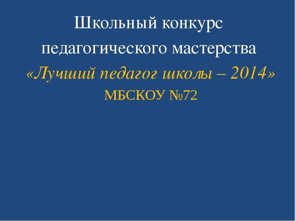 Школьный конкурс педагогического мастерства «Лучший педагог школы – 2014» МБ...