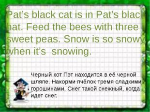 Pat's black cat is in Pat's black hat. Feed the bees with three sweet peas. S