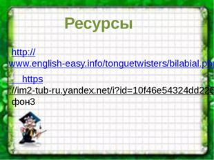 http://www.english-easy.info/tonguetwisters/bilabial.php#ixzz3Fvvnybv0 https