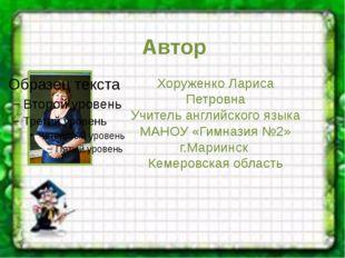 Автор Хоруженко Лариса Петровна Учитель английского языка МАНОУ «Гимназия №2»