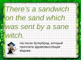 There's a sandwich on the sand which was sent by a sane witch. На песке бутер