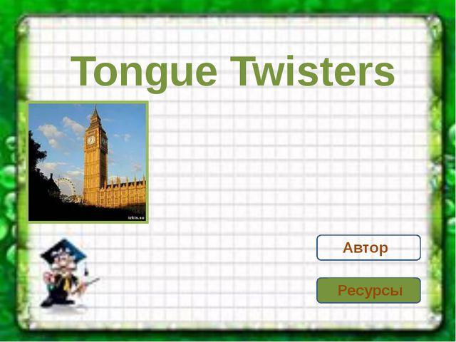 Tongue Twisters Автор Ресурсы