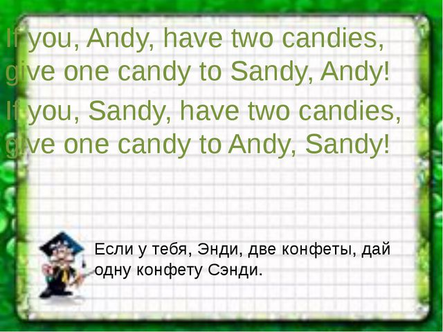 If you, Andy, have two candies, give one candy to Sandy, Andy! If you, Sandy,...