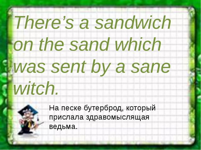 There's a sandwich on the sand which was sent by a sane witch. На песке бутер...