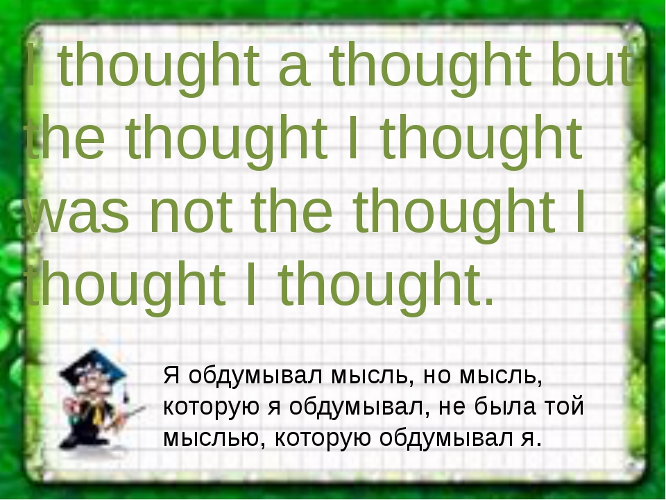 I thought a thought but the thought I thought was not the thought I thought I...