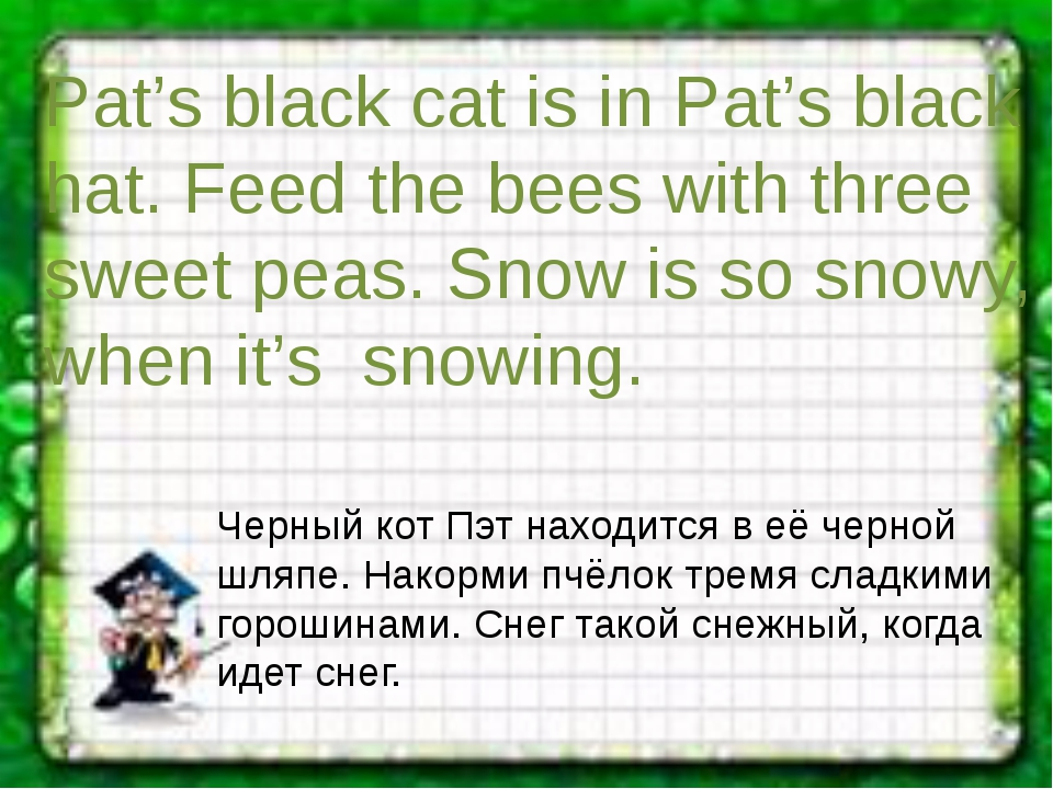 Pat's black cat is in Pat's black hat. Feed the bees with three sweet peas. S...