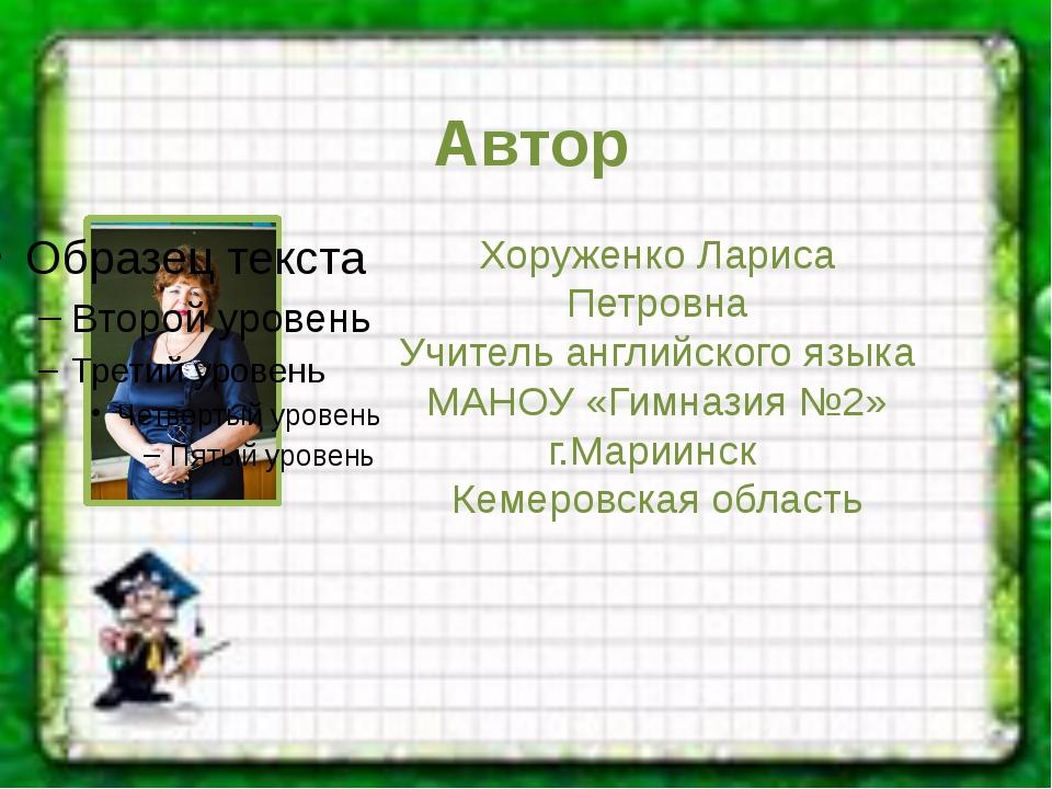 Автор Хоруженко Лариса Петровна Учитель английского языка МАНОУ «Гимназия №2»...