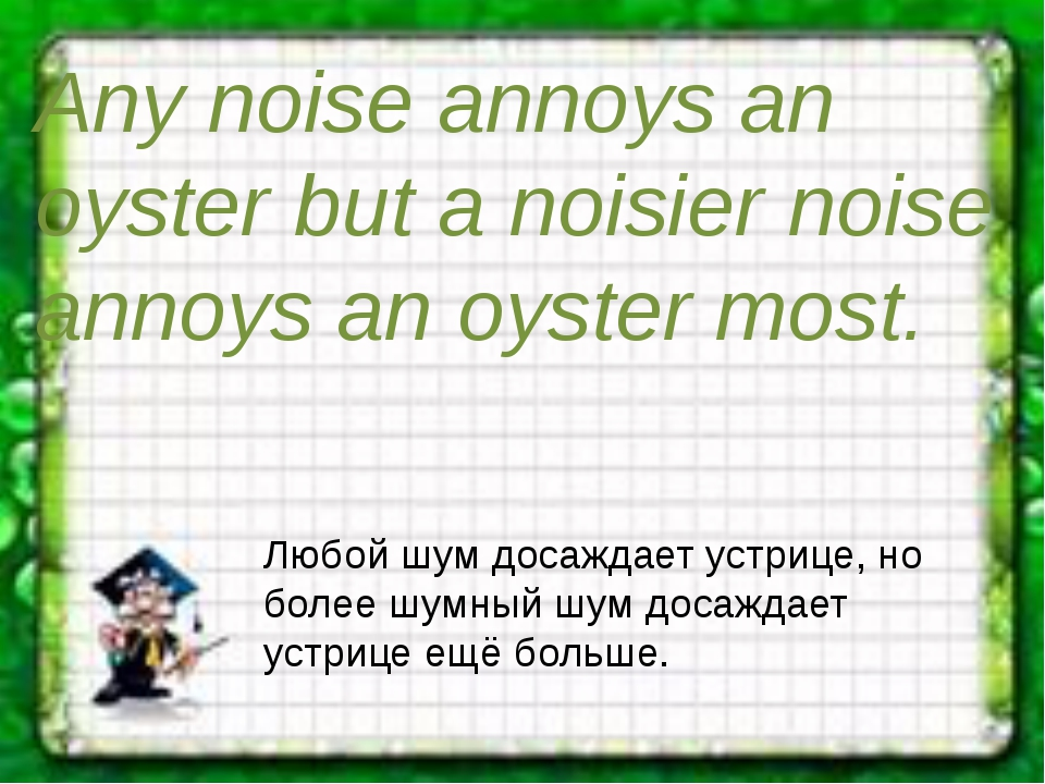 Any noise annoys an oyster but a noisier noise annoys an oyster most. Любой ш...