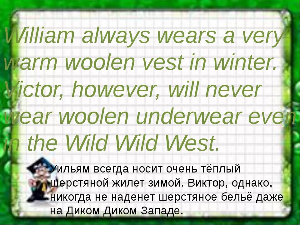 William always wears a very warm woolen vest in winter. Victor, however, will...