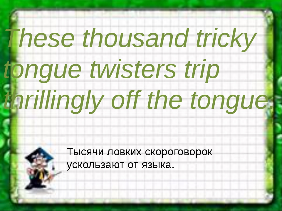 These thousand tricky tongue twisters trip thrillingly off the tongue. Тысячи...