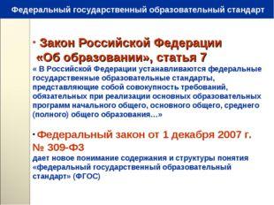 Федеральный государственный образовательный стандарт Закон Российской Федера