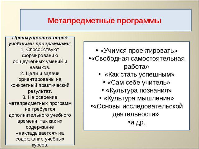 Метапредметные программы «Учимся проектировать» «Свободная самостоятельная ра...