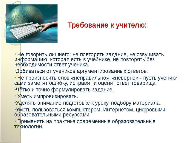 Требование к учителю: Не говорить лишнего: не повторять задание, не озвучиват...
