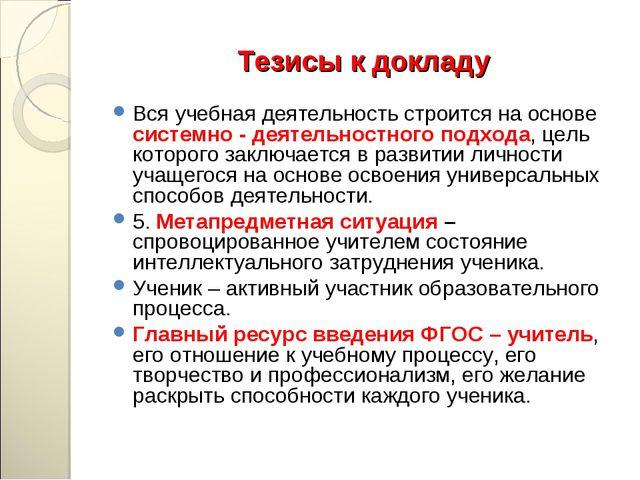 Тезисы к докладу Вся учебная деятельность строится на основе системно - деяте...