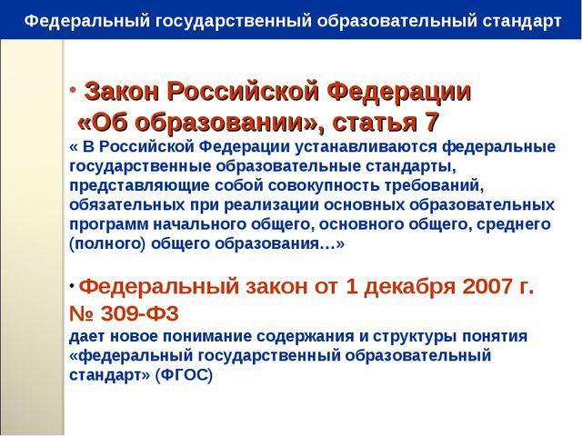 Федеральный государственный образовательный стандарт Закон Российской Федера...