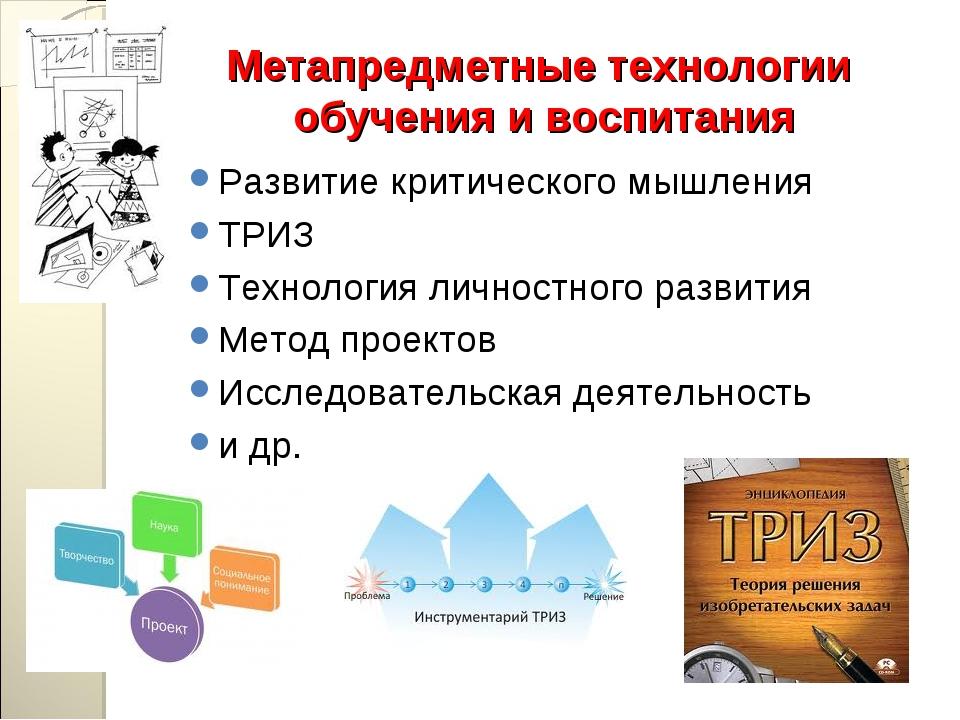 Метапредметные технологии обучения и воспитания Развитие критического мышлени...