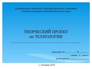 Муниципальное бюджетное общеобразовательное учреждение Атепцевская средняя о