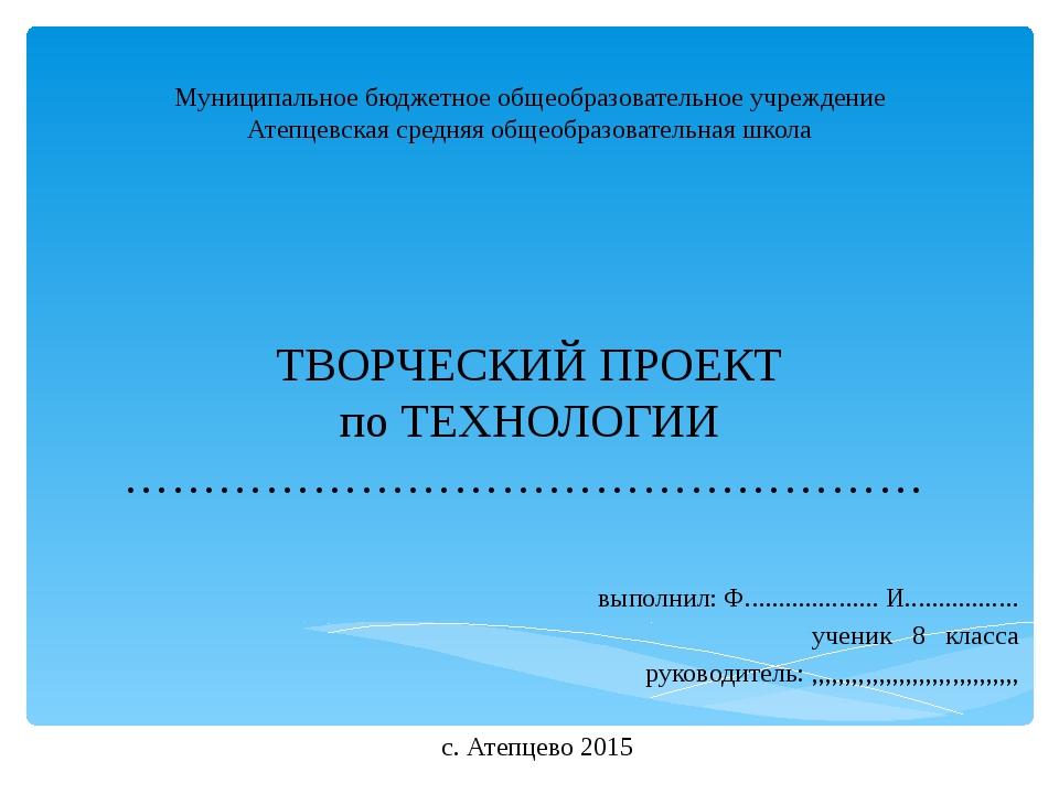 Муниципальное бюджетное общеобразовательное учреждение Атепцевская средняя о...