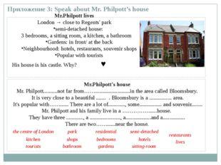 Приложение 3: Speak about Mr. Philpott's house Mr.Philpott lives London → cl