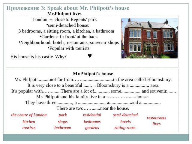 Приложение 3: Speak about Mr. Philpott's house Mr.Philpott lives London → cl...