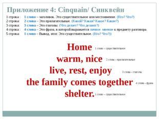 Приложение 4: Cinquain/ Синквейн 1 строка : 1 слово – заголовок. Это существи