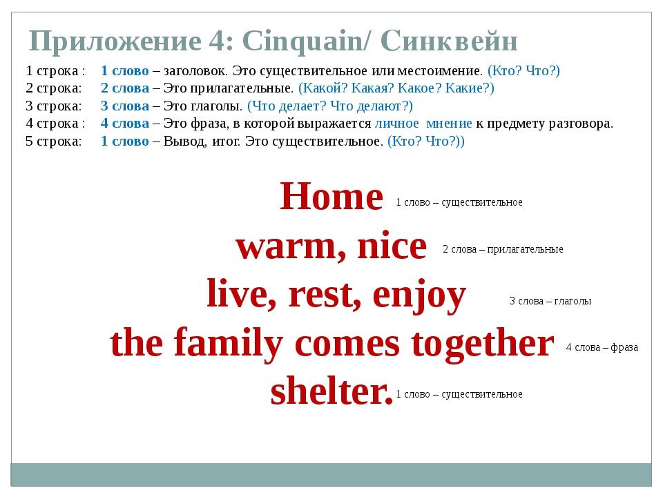 Приложение 4: Cinquain/ Синквейн 1 строка : 1 слово – заголовок. Это существи...
