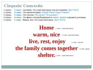 Cinquain/ Синквейн 1 строка : 1 слово – заголовок. Это существительное или ме