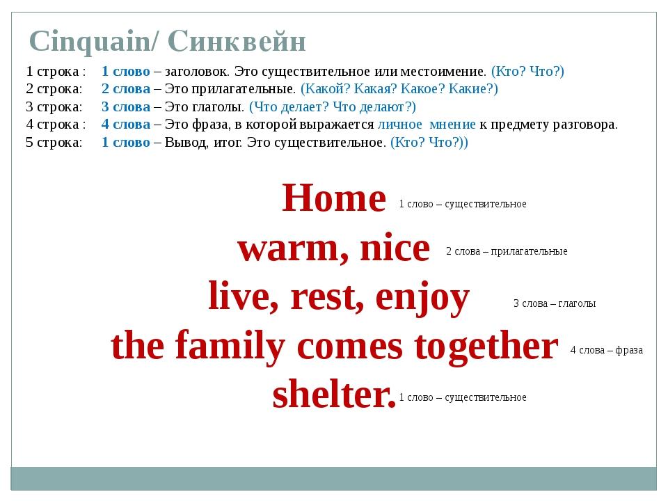 Cinquain/ Синквейн 1 строка : 1 слово – заголовок. Это существительное или ме...