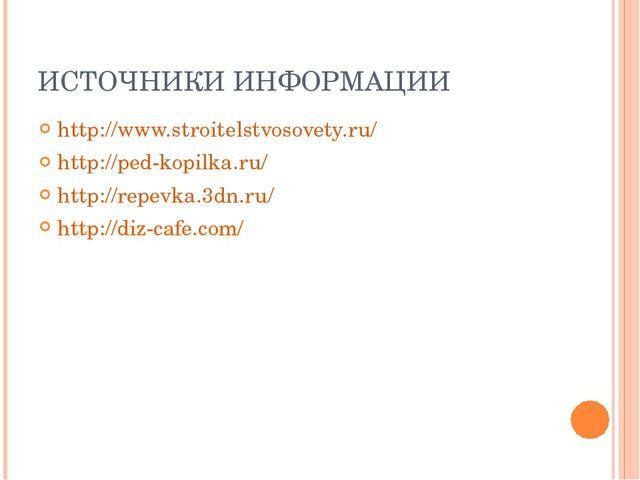 ИСТОЧНИКИ ИНФОРМАЦИИ http://www.stroitelstvosovety.ru/ http://ped-kopilka.ru/...