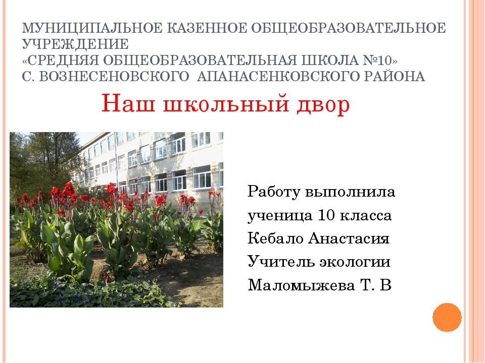 МУНИЦИПАЛЬНОЕ КАЗЕННОЕ ОБЩЕОБРАЗОВАТЕЛЬНОЕ УЧРЕЖДЕНИЕ «СРЕДНЯЯ ОБЩЕОБРАЗОВАТ...