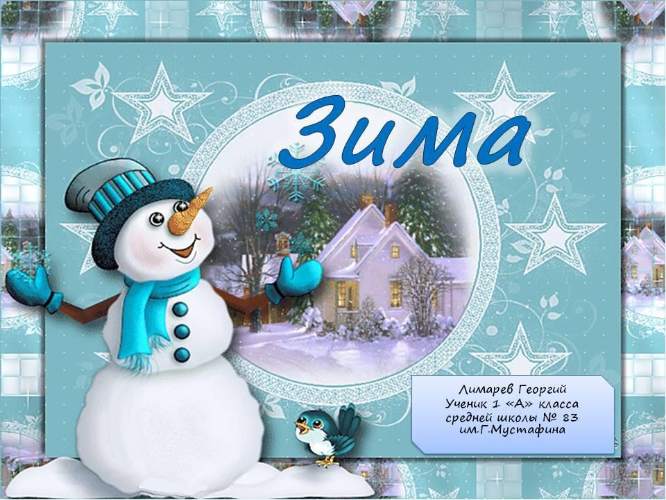 Открытки зима для рождения