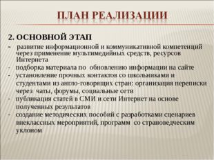 2. ОСНОВНОЙ ЭТАП - развитие информационной и коммуникативной компетенций чере