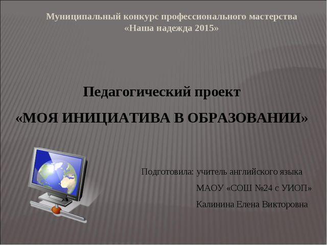 Муниципальный конкурс профессионального мастерства «Наша надежда 2015» Педаг...