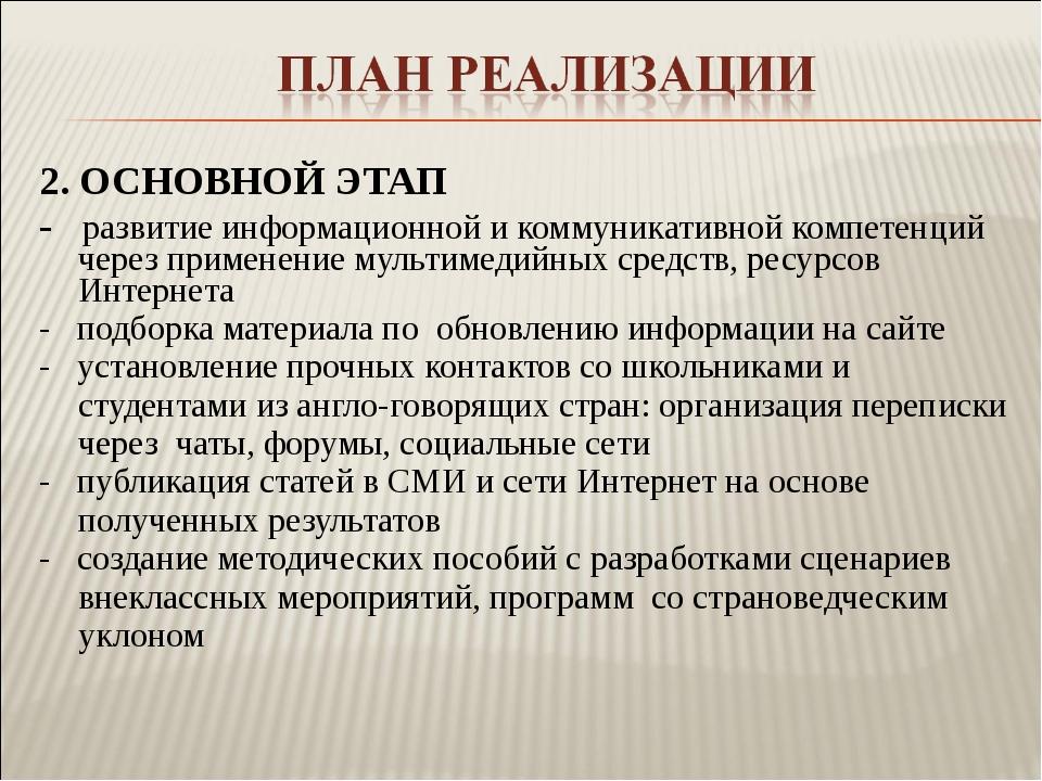 2. ОСНОВНОЙ ЭТАП - развитие информационной и коммуникативной компетенций чере...